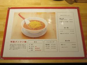 特製タンタン麺@小田原タンタン麵たかみ:メニュー