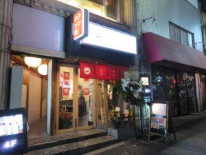 特製タンタン麺@小田原タンタン麵たかみ:外観