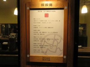 担担麺@担担麺 ぺんぺん:食材