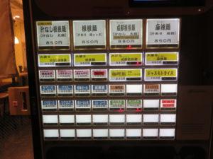 担担麺@担担麺 ぺんぺん:券売機