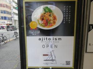 ピザソバ@ajito ism shinjuku base:オープン情報
