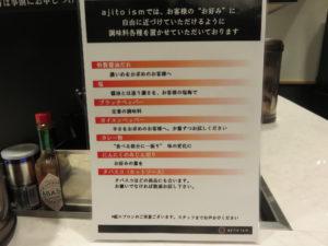 ピザソバ@ajito ism shinjuku base:卓上調味料