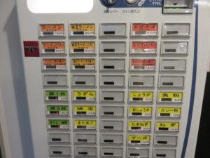 ラーメン@鷹の目 蒲田店:券売機
