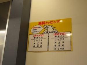 ラーメン@鷹の目 蒲田店:無料トッピングメニュー