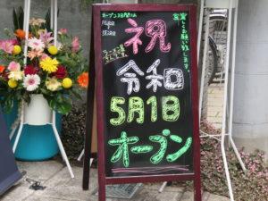 柚子塩@IRUCA-Tokyo-:営業時間