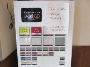 柚子塩@IRUCA-Tokyo-:券売機