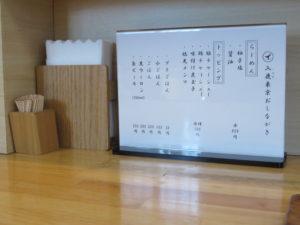 柚子塩@IRUCA-Tokyo-:メニュー