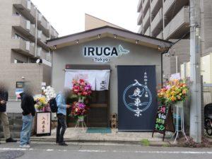 柚子塩@IRUCA-Tokyo-:外観