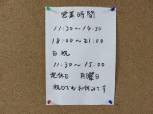 正油@らーめん わかつ:営業時間