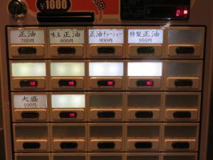 正油@らーめん わかつ:券売機
