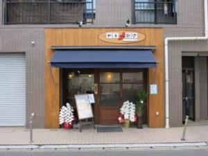 からひげ麻婆豆腐(麺)@からひげ:外観