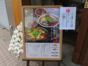 からひげ麻婆豆腐(麺)@からひげ:メニューボード