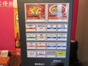 からひげ麻婆豆腐(麺)@からひげ:券売機