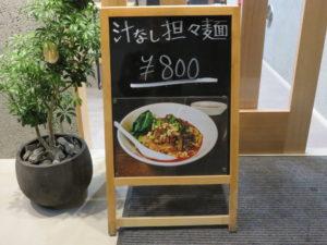 汁なし担々麺(醤油)@汁なし担々麺 ここから:メニューボード
