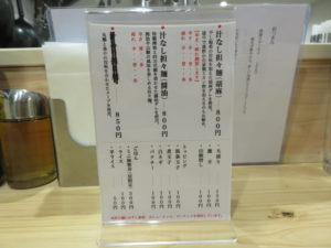 汁なし担々麺(醤油)@汁なし担々麺 ここから:メニュー