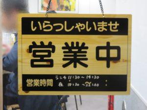 汁なし担々麺(醤油)@汁なし担々麺 ここから:営業時間