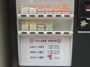 中華そば@自家製麺中華そば 番家:券売機