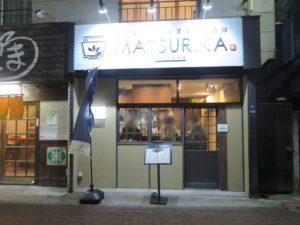 濃厚鶏白湯麺@名物よだれ鶏と濃厚鶏白湯麺 MATSURIKA 武蔵新田店:外観