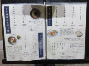 濃厚鶏白湯麺@名物よだれ鶏と濃厚鶏白湯麺 MATSURIKA 武蔵新田店:メニューブック:メニュー2