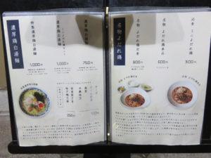 濃厚鶏白湯麺@名物よだれ鶏と濃厚鶏白湯麺 MATSURIKA 武蔵新田店:メニューブック:メニュー1