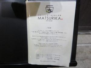 濃厚鶏白湯麺@名物よだれ鶏と濃厚鶏白湯麺 MATSURIKA 武蔵新田店:メニューブック:表紙