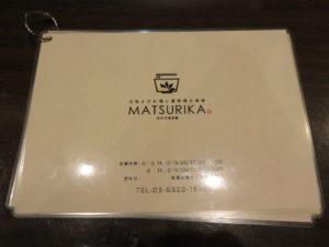 濃厚鶏白湯麺@名物よだれ鶏と濃厚鶏白湯麺 MATSURIKA 武蔵新田店:メニュー
