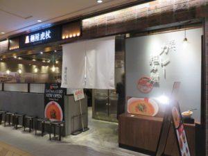 パーコーカレー担々麺@麺屋 虎杖 日本橋店:外観