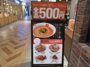 パーコーカレー担々麺@麺屋 虎杖 日本橋店:メニューボード