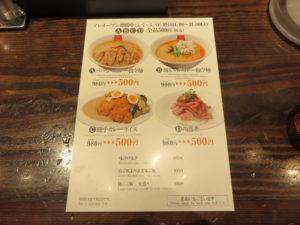 パーコーカレー担々麺@麺屋 虎杖 日本橋店:メニュー
