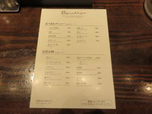 パーコーカレー担々麺@麺屋 虎杖 日本橋店:サイドメニュー