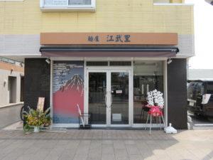 江戸醤油ら~麺@麺屋 江武里:外観