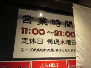 定番ネギラーメン@和歌山ラーメン まる岡:営業時間