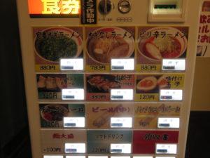 定番ネギラーメン@和歌山ラーメン まる岡:券売機