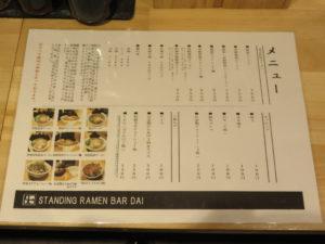 醤油ラーメン 並@STANDING RAMEN BAR DAI:メニュー