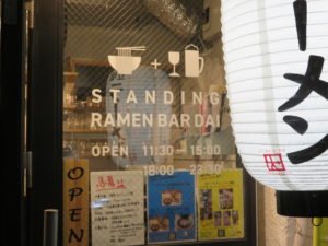 醤油ラーメン 並@STANDING RAMEN BAR DAI:営業時間
