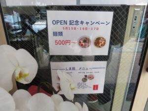 らぁ麺@麺亭しま田:メニュー