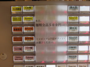 らぁ麺@麺亭しま田:券売機