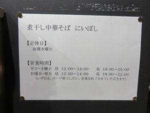 ミルク味噌ラーメン@煮干し中華そば にいぼし:営業時間