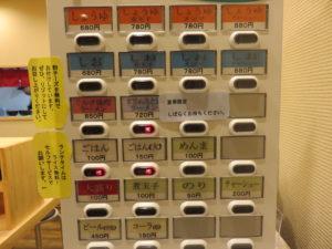 ミルク味噌ラーメン@煮干し中華そば にいぼし:券売機