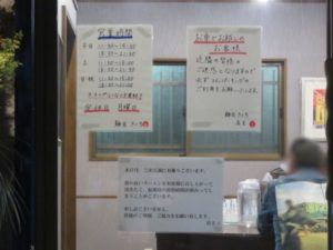 ワンタンメン@麺匠 きくち:営業時間