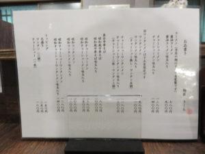 ワンタンメン@麺匠 きくち:メニュー