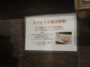 ワンタンメン@麺匠 きくち:小麦のこだわり