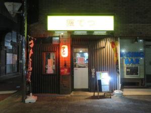 醤油ラーメン@らーめん処 麺てつ:外観