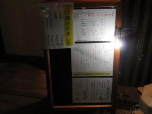 醤油ラーメン@らーめん処 麺てつ:メニューボード