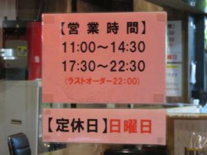 醤油ラーメン@らーめん処 麺てつ:営業時間
