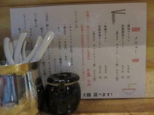 醤油ラーメン@らーめん処 麺てつ:メニュー