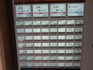芳醇鶏そば@鶏そば うえ原:券売機