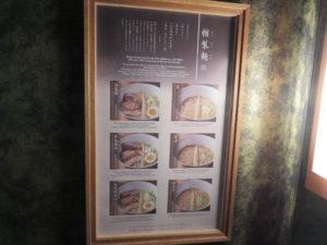 特製塩@楢製麺:メニューボード