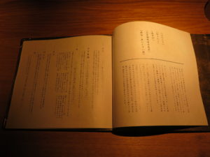 特製塩@楢製麺:メニューブック:蘊蓄