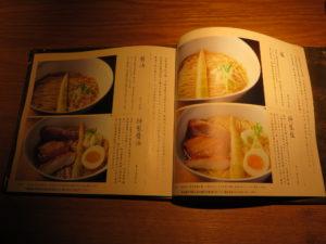 特製塩@楢製麺:メニューブック:メニュー1